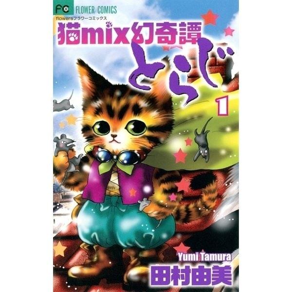 猫mix幻奇譚とらじ 1(フラワーコミックス) [電子書籍]
