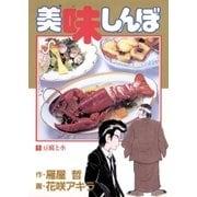 美味しんぼ 1(ビッグコミックス) [電子書籍]