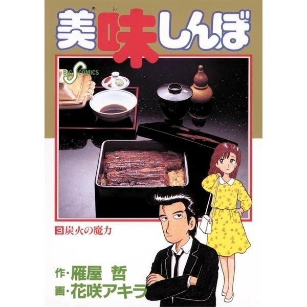 美味しんぼ 3(ビッグコミックス) [電子書籍]