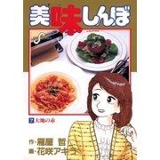 美味しんぼ 7(ビッグコミックス) [電子書籍]