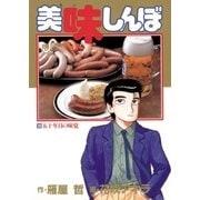 美味しんぼ 16(ビッグコミックス) [電子書籍]