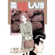 美味しんぼ 22(ビッグコミックス) [電子書籍]