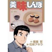 美味しんぼ 50(ビッグコミックス) [電子書籍]