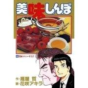 美味しんぼ 52(ビッグコミックス) [電子書籍]