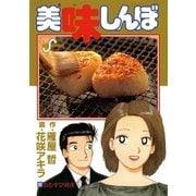 美味しんぼ 82(ビッグコミックス) [電子書籍]