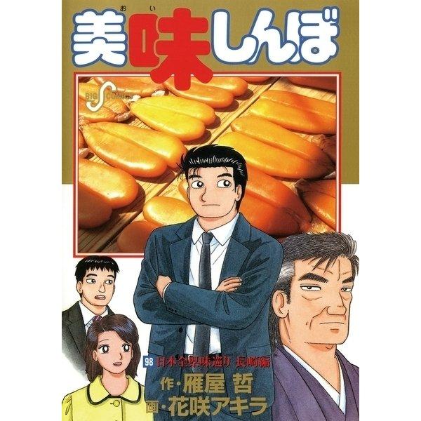 美味しんぼ 98(ビッグコミックス) [電子書籍]