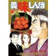 美味しんぼ 103(ビッグコミックス) [電子書籍]