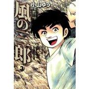 風の三郎 3(小学館) [電子書籍]