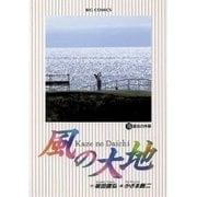 風の大地 15(ビッグコミックス) [電子書籍]