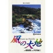 風の大地 25(ビッグコミックス) [電子書籍]