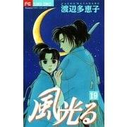 風光る 19(フラワーコミックス) [電子書籍]