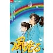 風光る 30(フラワーコミックス) [電子書籍]
