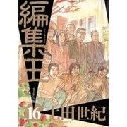 編集王 16(ビッグコミックス) [電子書籍]