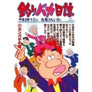釣りバカ日誌 53 カンパチの巻(ビッグコミックス) [電子書籍]