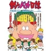 釣りバカ日誌 66 プロ野球参入の巻(ビッグコミックス) [電子書籍]