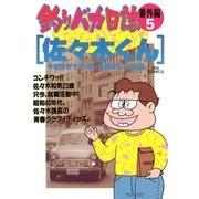 釣りバカ日誌 番外編 5(ビッグコミックス) [電子書籍]