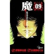 魔王 9-JUVENILE REMIX(少年サンデーコミックス) [電子書籍]