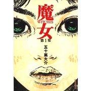 魔女 1(IKKI COMIX) [電子書籍]