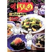 味いちもんめ 32(ビッグコミックス) [電子書籍]