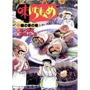 味いちもんめ 33(ビッグコミックス) [電子書籍]