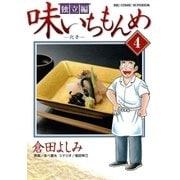 味いちもんめ 独立編 4(ビッグコミックス) [電子書籍]