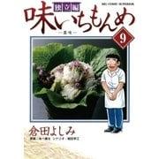 味いちもんめ 独立編 9(ビッグコミックス) [電子書籍]