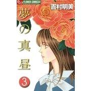 夢の真昼 3(フラワーコミックス) [電子書籍]
