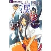 涙切姫~のぼうの城甲斐姫外伝(フラワーコミックス) [電子書籍]