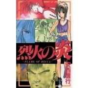烈火の炎 7(少年サンデーコミックス) [電子書籍]