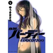 鉄腕バーディーEVOLUTION 5(ビッグコミックス) [電子書籍]
