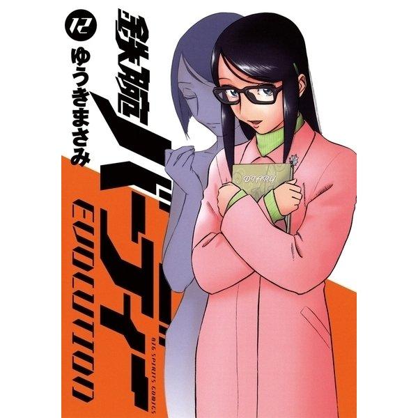 鉄腕バーディーEVOLUTION 12(ビッグコミックス) [電子書籍]