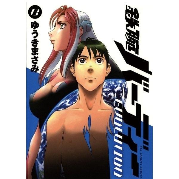 鉄腕バーディーEVOLUTION 13(ビッグコミックス) [電子書籍]