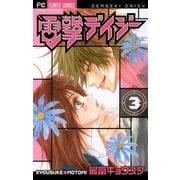 電撃デイジー 3(フラワーコミックス) [電子書籍]