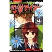 電撃デイジー 4(フラワーコミックス) [電子書籍]