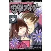 電撃デイジー 9(フラワーコミックス) [電子書籍]