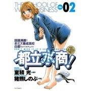 都立水商! 2(ヤングサンデーコミックス) [電子書籍]