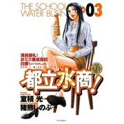 都立水商! 3(ヤングサンデーコミックス) [電子書籍]
