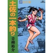 土佐の一本釣り 22(ビッグコミックス) [電子書籍]