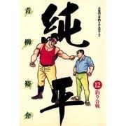 土佐の一本釣り PART2 純平 12(小学館) [電子書籍]