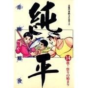 土佐の一本釣り PART2 純平 14(小学館) [電子書籍]