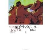 東京ラブストーリー 1(小学館) [電子書籍]