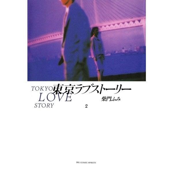 東京ラブストーリー 2(小学館) [電子書籍]