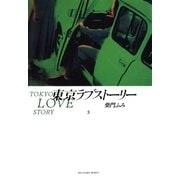 東京ラブストーリー 3(小学館) [電子書籍]