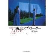 東京ラブストーリー 4(小学館) [電子書籍]