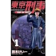 東京刑事 1(小学館) [電子書籍]