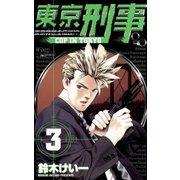 東京刑事 3(小学館) [電子書籍]