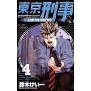 東京刑事 4(小学館) [電子書籍]