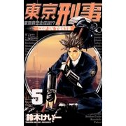 東京刑事 5(小学館) [電子書籍]