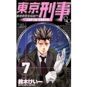 東京刑事 7(小学館) [電子書籍]