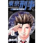 東京刑事 8(小学館) [電子書籍]